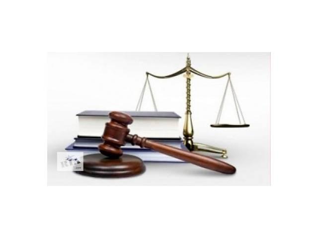 бу Юридическая помощь  в Украине