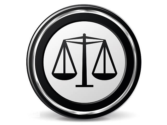 бу Юридическая помощь в Харькове