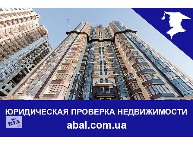 купить бу Юридическая проверка документов недвижимости в Киеве в Киеве