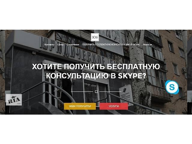 продам Юридическое бюро решить вашу проблему дешево с помощью адвокатов НААУ бу  в Украине
