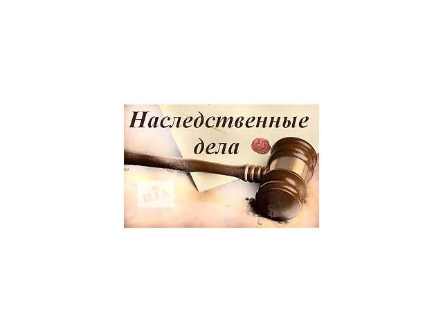 продам Юридическое сопровождение в оформлении наследства бу  в Украине