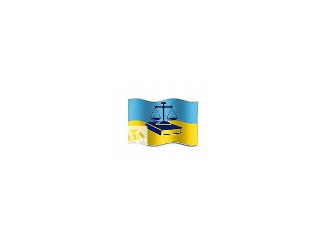 бу Юридические услуги, предоставляемые адвокатом.  в Украине