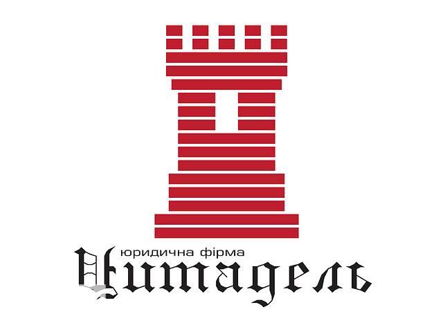 продам Юридические услуги в строительстве. бу в Днепре (Днепропетровск)