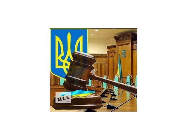 Юридические услуги Винница,Винницкая обл. - объявление о продаже  в Виннице