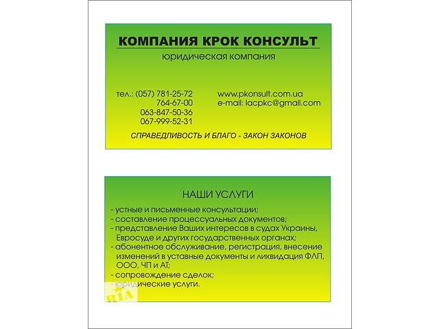 купить бу Юридические услуги юридическим лицам  в Украине