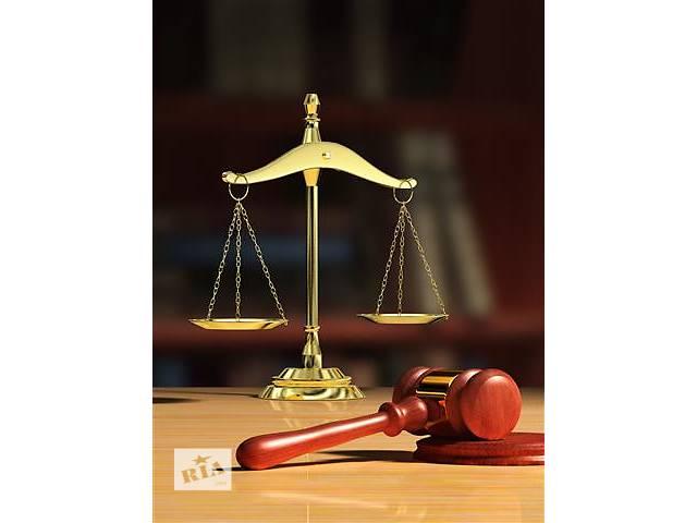 бу Юридические услуги  в Украине