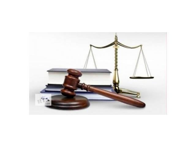 бу Юридические услуги в Николаеве
