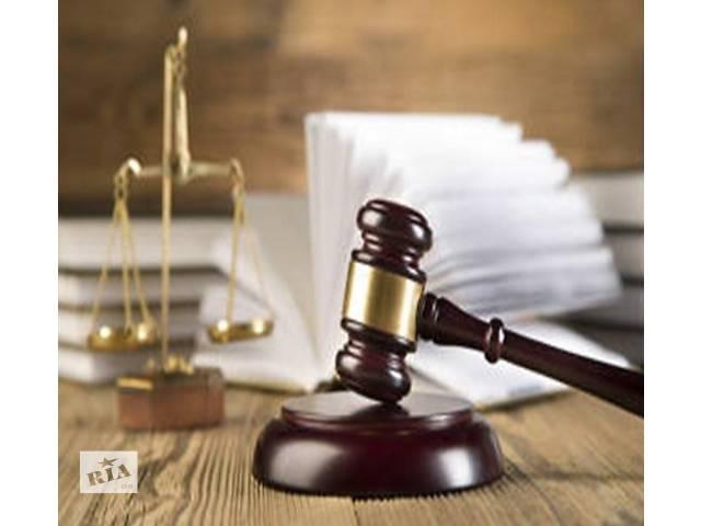 Юридические услуги- объявление о продаже  в Киеве