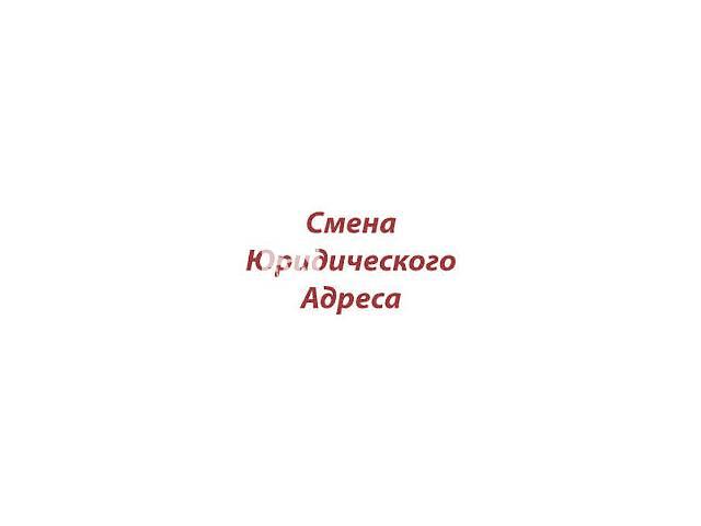 продам Юридический адрес в Днепропетровске. бу в Днепре (Днепропетровске)