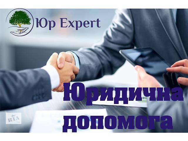 купить бу Юридическая помощь по вопросам наследства. Восстанавливаем пропущенный срок для принятия наследства! в Киеве