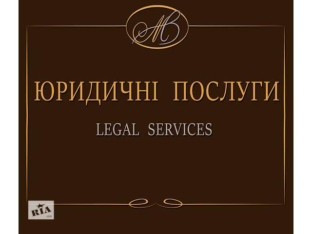 бу Юридические Услуги (Legal Services)  в Украине