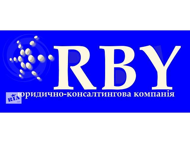 Юридические услуги (сопровождение, консультирование)- объявление о продаже   в Украине