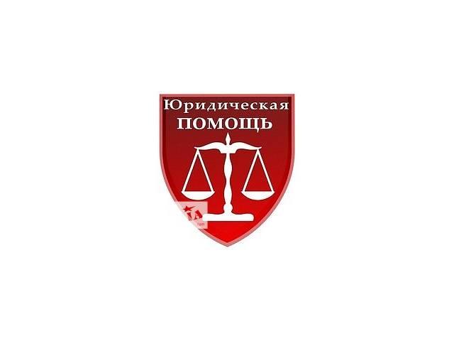 Юрист-профессионал окажет Вам юридические услуги- объявление о продаже  в Полтаве