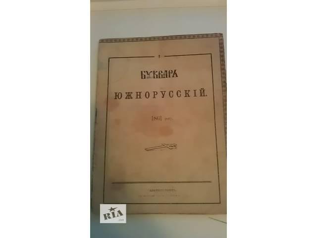 бу Южнорусский букварь Т. Шевченка 1861г. ОРИГИНАЛ.Торг. в Черновцах
