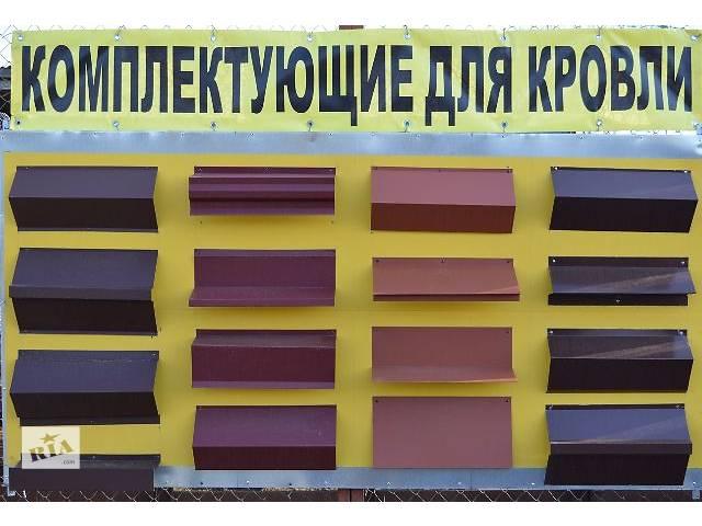 бу Изготавливаем кровельные комплектующие-коньки,отливы,планки.... в Киеве