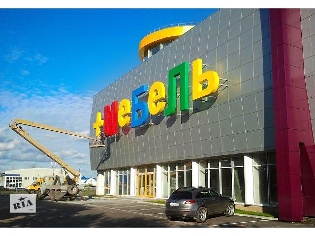 продам Изготавливаем  внутреннюю и наружную рекламу  бу  в Украине