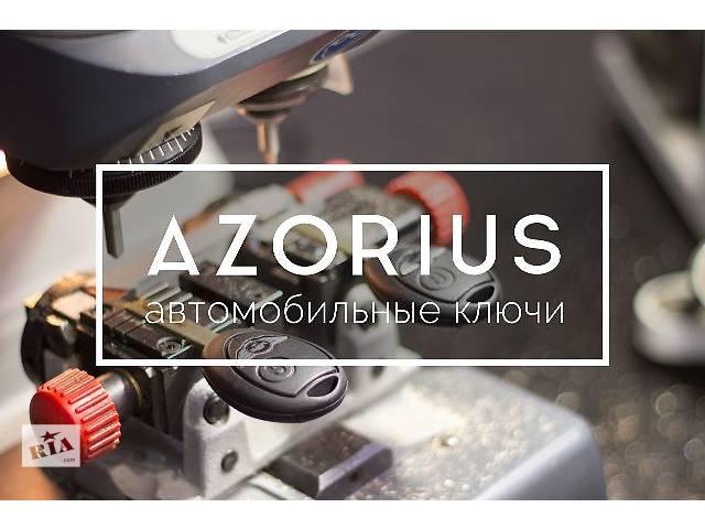 бу Изготовление автомобильных ключей в Одессе