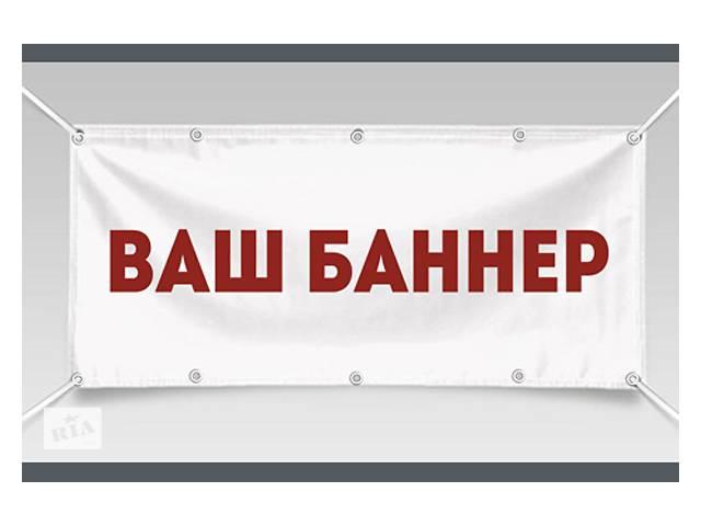 Изготовление баннерных растяжек- объявление о продаже  в Симферополе