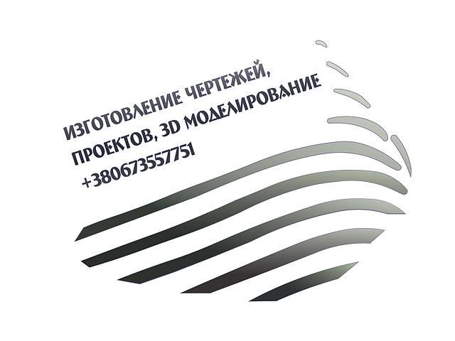продам Изготовление чертежей, 3D моделирование бу  в Украине