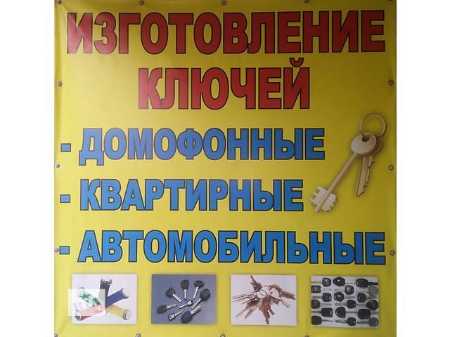 Изготовление дубликатов ключей любой сложности!- объявление о продаже  в Одессе