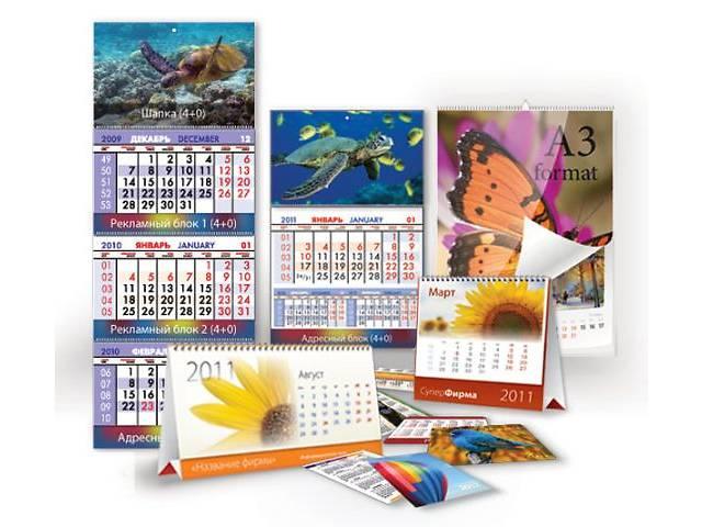 бу Изготовление календарей (карманных, настольных, перекидных)  в Украине