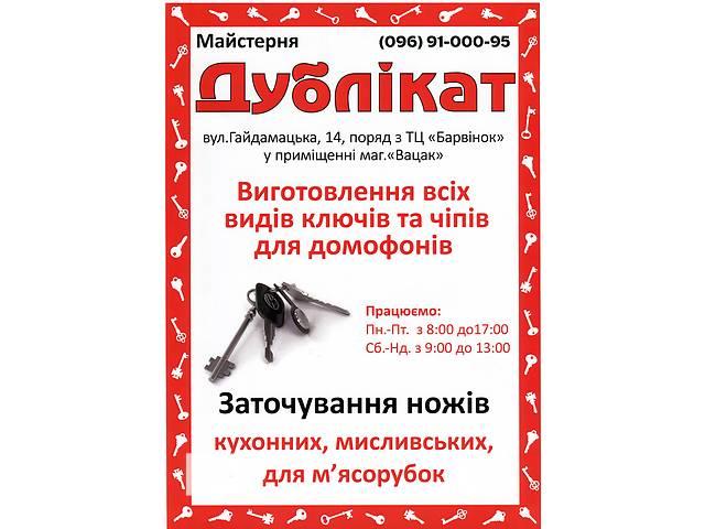 продам Изготовление ключей Умань вул. Гайдамацкая 14, в маг. Вацак мастерская Дубликат бу в Умани