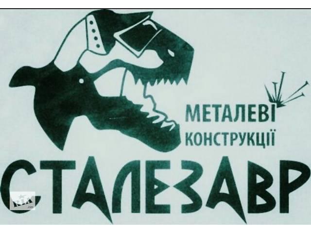 бу Изготовление опорных металлоконструкций, сварочные работы. в Киеве