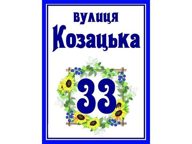 купить бу Изготовление адресных табличек  в Украине