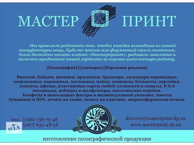 Изготовление полиграфической,сувенирной продукции,широкоформатная печать.- объявление о продаже   в Украине