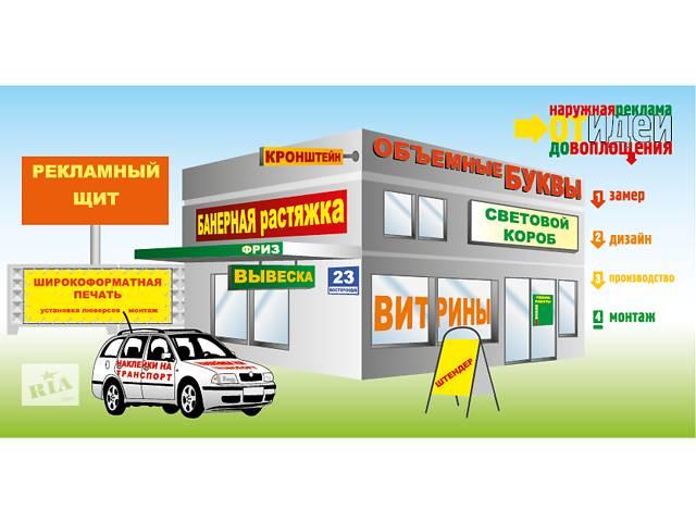 """купить бу Изготовление рекламных конструкций во Львове, компания """"Piko"""" в Одессе"""