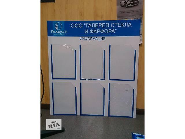 купить бу Изготовление стендов в Днепропетровске. в Днепре (Днепропетровске)