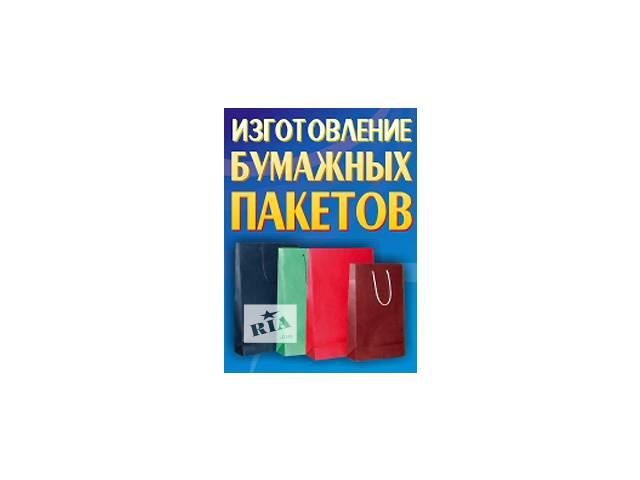 Изготовление бумажных пакетов- объявление о продаже  в Харькове