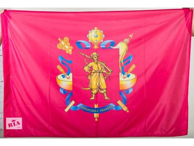 Печать и изготовлени е флагов в Запорожье- объявление о продаже  в Киеве