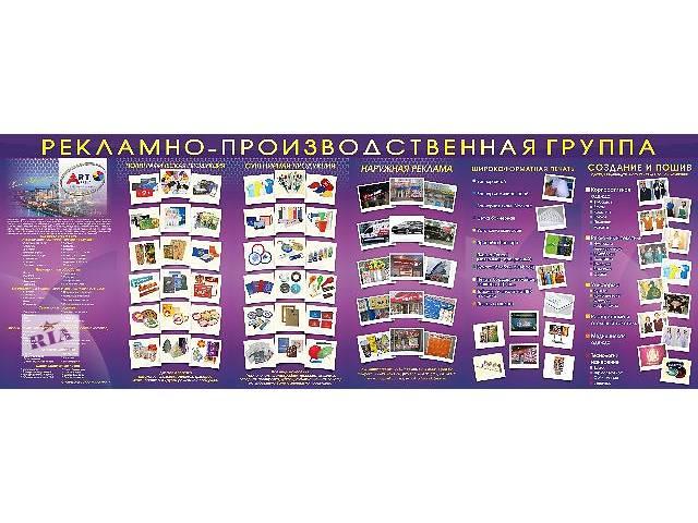 Изготовление и монтаж всех видов наружной рекламы- объявление о продаже  в Днепре (Днепропетровске)