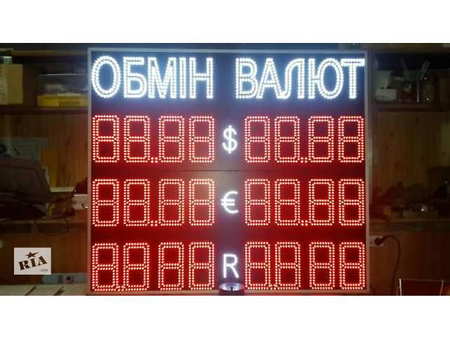 бу Изготовления обменника валют, Изготовление светодиодных табло, Табло обмен валют,  в Украине
