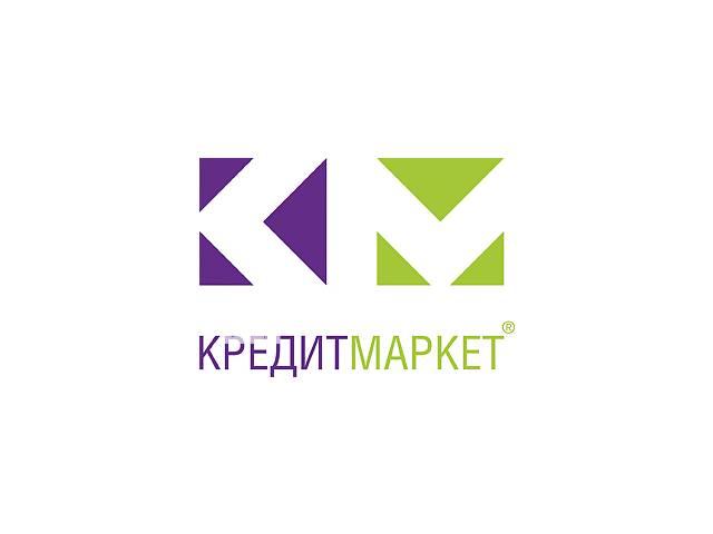 бу За кредитами - в КредитМаркет в Хмельницкой области