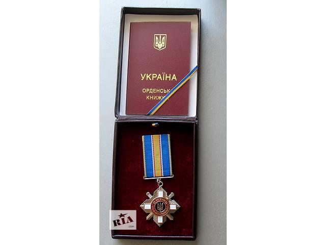 продам За мужнiсть з чистой орденской книжкой!!! бу в Тернополе