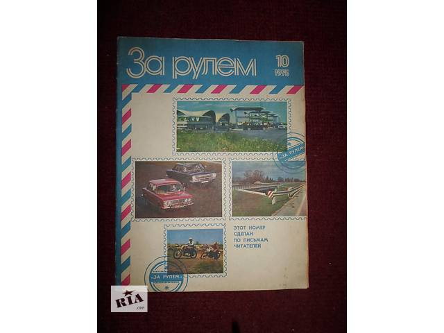За рулем 72,73,75 годы- объявление о продаже  в Запорожье