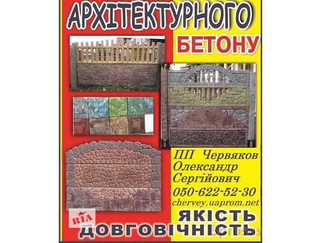 забор еврозабор ступени плитка памятники- объявление о продаже  в Сумской области