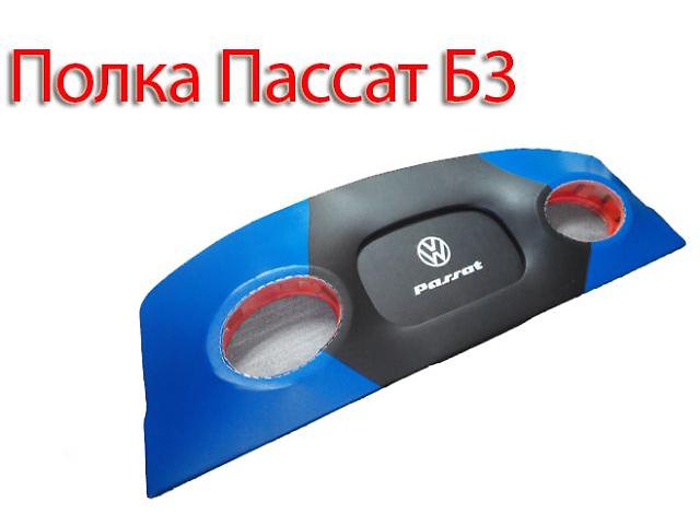 бу Задня полиця на Фольксваген Пассат Б3 за допомогою неї Ви будете почувати себе в своєму авто легко і комфортно. Огромней в Ужгороде