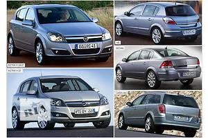 Новые Панели задние Opel Astra