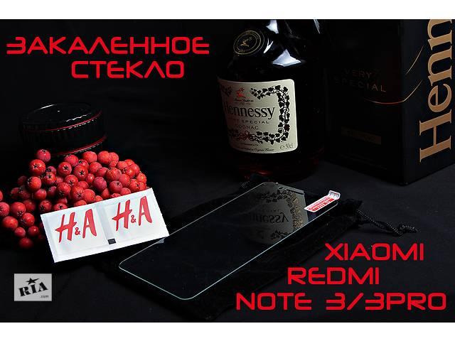 продам Закаленное стекло Xiaomi Redmi Note 3 / 3Pro Черкассы бу в Черкассах