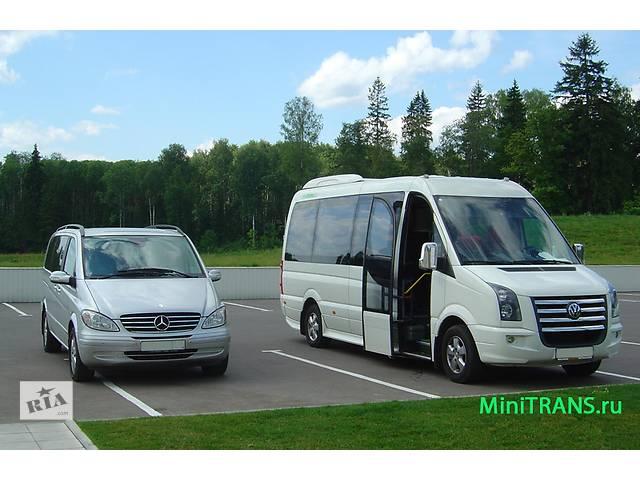 Заказ микроавтобуса, Пассажирские перевозки микроавтобус.- объявление о продаже   в Украине