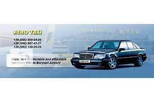 Заказ такси из аэропорта Борисполь в Киев