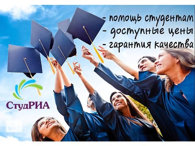 Замовити дипломну курсову роботу дисертацію креслення звіт по  Замовити дипломну курсову роботу дисертацію креслення звіт по практиці контрольну та