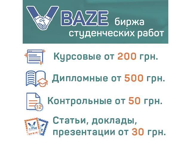 Украина донецк рефераты на заказ дипломная на заказ в солнечногорске