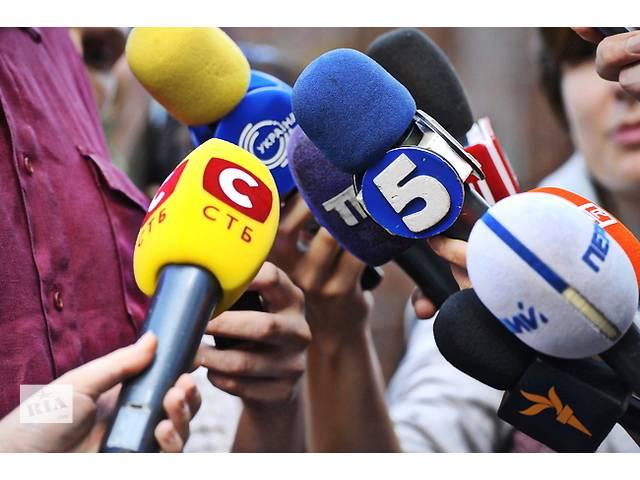 бу Заказать независимое журналистское расследование на теле канале  в Украине
