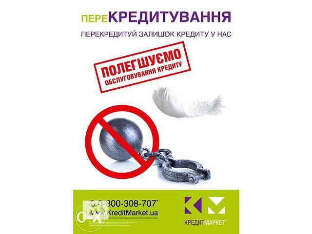 бу Закроем Ваш действующий кредит на выгодных условиях в Хмельницкой области