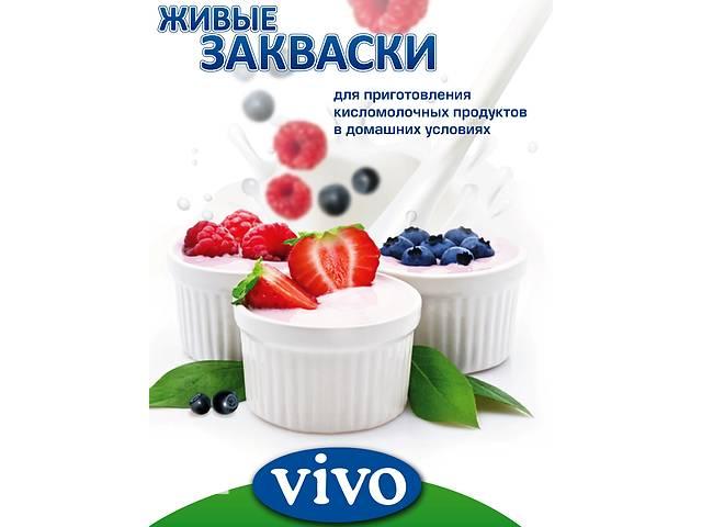 продам Закваски Виво йогурт бу в Новограде-Волынском