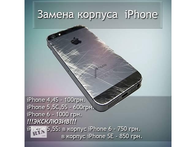 купить бу Замена корпуса Apple iPhone  в Украине